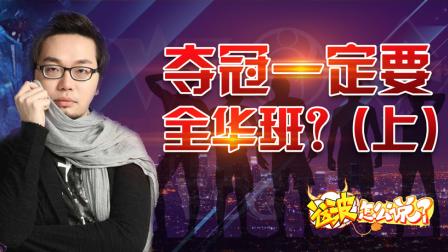 「这波怎么说」#2016全球总决赛#篇 第六集:夺冠一定要全华班?