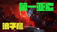 第一视角:浪子彦大师局-超准q 一直线吹兩個直接R斩杀!