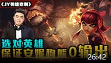 JY英雄克制:保证安妮狗熊0输出!
