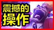 韩服王者高端局:牛头纳尔神combo奠定胜局!