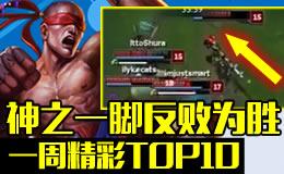 一周精彩TOP10:神之一脚反败为胜!