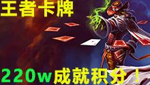 招牌英雄:220万成就积分王者卡牌!