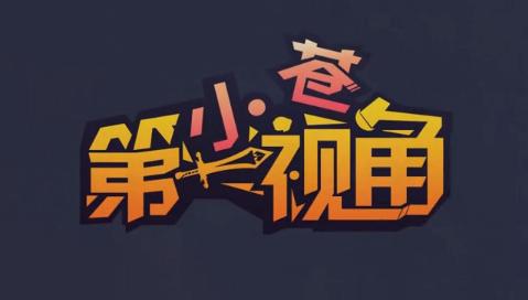 【小苍第一视角】季前赛隐藏大BOSS无限超神小丑