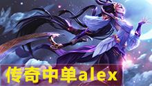 第一视角:M5传奇中单alex皎月VS艾克