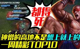 一周精彩TOP10:神僧的高地不是想上就上的!