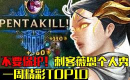 一周精彩TOP10:不要保护!刺客薇恩的五杀表演!