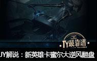 JY解说:夺命兵器 新英雄卡蜜尔大逆风翻盘