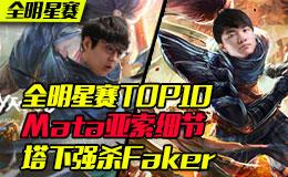 全明星赛TOP10:Mata亚索细节塔下强杀Faker