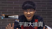 2016全明星赛:Faker中文说了什么