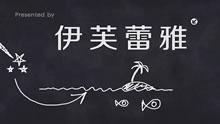伊芙蕾雅集锦:吃麻将+年度集锦