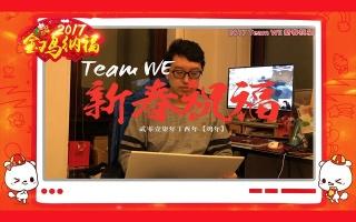 【WE出品】Team WE 2017鸡年新春祝福