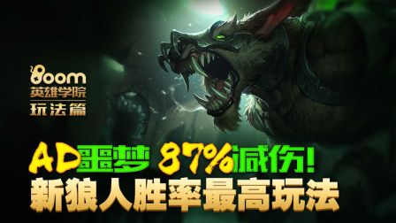 布姆英雄:AD噩梦,87%减伤!新狼人胜率最高的玩法