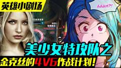 英雄小剧场:美少女特攻队之金克丝的4V6作战计划!