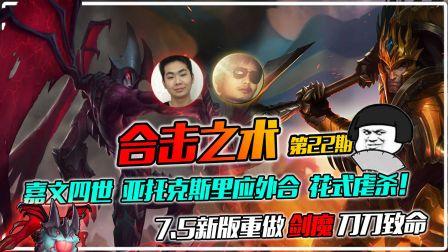 合击之术:7.5新版剑魔刀刀致命,皇子剑魔里应外合!