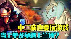 英雄小剧场:中二病也要玩游戏,当上单龙龟遇上兰博!
