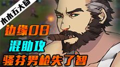 木木五大囧:边缘OB混助攻,Sofm男枪石乐志