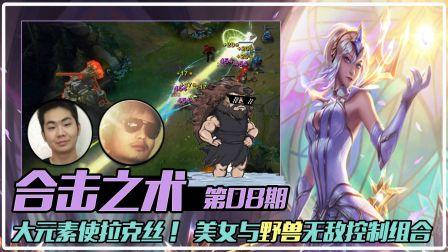 【合击之术】08:大元素使拉克丝!美女与野兽无敌控制组合