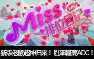 Miss排位日记359期 韩服胜率最高ADC!新版老鼠超神归来!