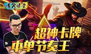 苦笑学堂:超神卡牌中单节奏王