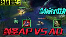 AP剑圣与AD剑圣solo 谁会获胜?