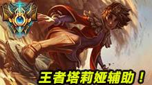 招牌英雄:岩雀塔莉娅也能辅助?这个王者就靠她上分!