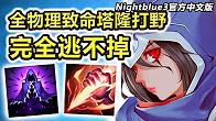 NightBlue3男刀打野,超级搞笑!