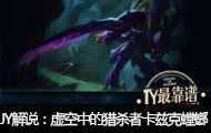 JY解说:飞天螳螂 虚空中的猎杀者卡兹克