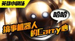 英雄小剧场:搞事机器人的一颗Carry心!