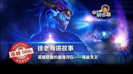 徐老师讲故事:英雄联盟的最强存在——铸星龙王