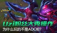 Uzi粉丝小鱼大秀操作,为什么玩的不是ADC?!