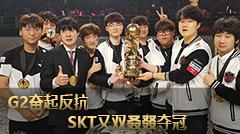 木木带你看MSI:G2奋力反抗 SKT又双叒叕夺冠