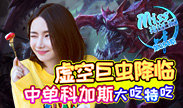 Miss排位日记:虚空巨虫降临!中单科加斯大吃特吃!