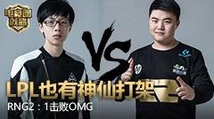电竞圈就酱:LPL也有神仙打架,RNG2:1击败OMG!