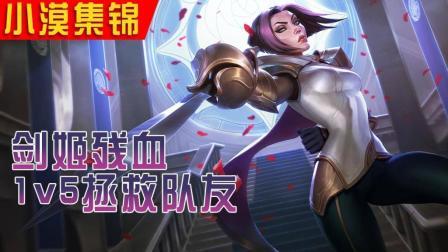 小漠集锦:剑姬残血1v5拯救队友