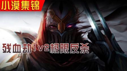 小漠集锦:残血劫1v2极限反杀!