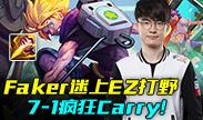 Faker迷上EZ打野,7-1疯狂Carry