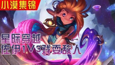 小漠集锦:星际穿越, 佐伊1V3戏耍敌人!