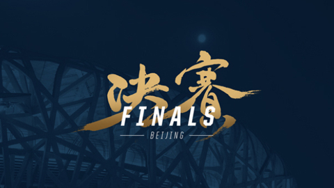 2017全球总决赛 决赛 SKT vs SSG_1