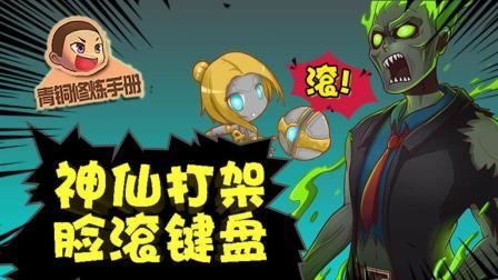 青铜修炼手册:神仙打架, 脸滚键盘!