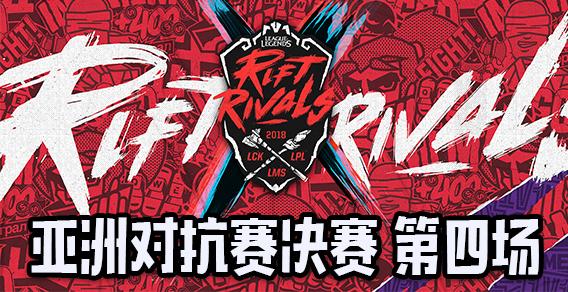 亚洲对抗赛决赛 RW vs KZ