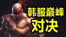 韩服王者高端局: 中下开花爆炸输出 卡牌还是强啊