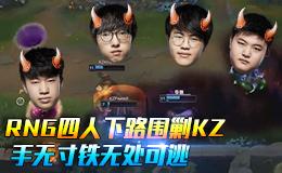 最强王者组洲际赛篇:RNG四人下路围剿KZ 手无寸铁无处可逃