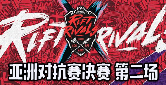 亚洲对抗赛决赛 RNG vs SKT