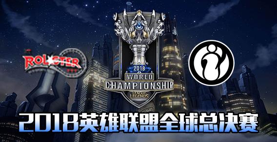 S8淘汰赛比赛视频 KT vs IG 第2场
