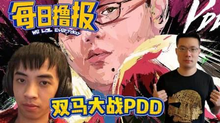 LOL每日撸报: 双马大战PDD