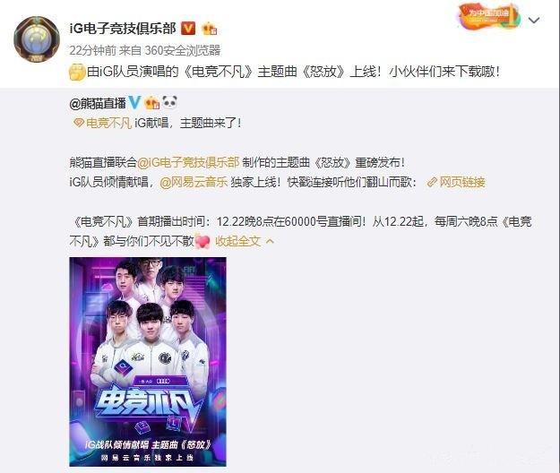 百万修音师上线 IG队员献唱电影主题曲