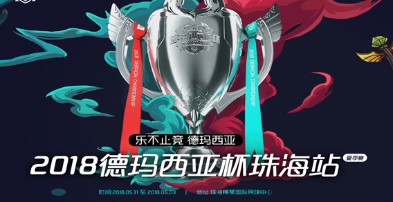 2018德玛西亚杯珠海站-败者组【BLGvsTL】第3局