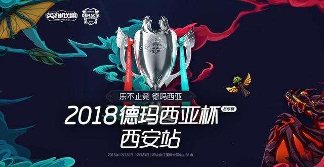 2018德玛西亚杯西安站第四日:TOP vs IG 第一局