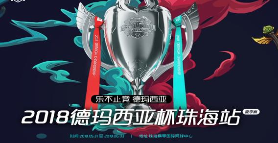 2018德玛西亚杯珠海站-小组赛【IGvsSS】