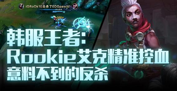 韩服王者:Rookie艾克精准控血意料不到的反杀